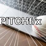 トラッキングシステム「PITCHf/x」で投手・打者・捕手の何が分かるの?将来、投手の怪我防止に役立つ可能性も!?
