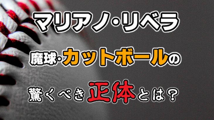 元ヤンキース、M・リベラが投げるカットボールの驚くべき正体!実は〇〇〇軌道を描くボールだった!