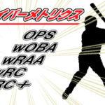 【セイバーメトリクス】OPS、wOBA、wRAA、wRC、wRC+とは?打撃の評価指標の意味や計算方法を解説!