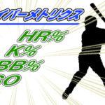 【セイバーメトリクス】打撃の中身を分析する指標HR%、K%、BB%、ISOの意味や計算方法を解説します!