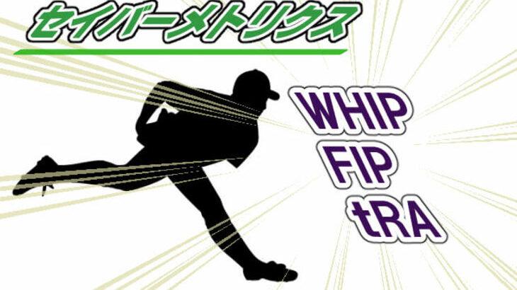 【セイバーメトリクス】WHIP、FIP、tRAとは?投手の評価指標の意味や計算方法を解説!