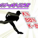 【セイバーメトリクス】投球の中身を分析する指標「K%、BB%、K-BB%」の意味や計算方法を解説!
