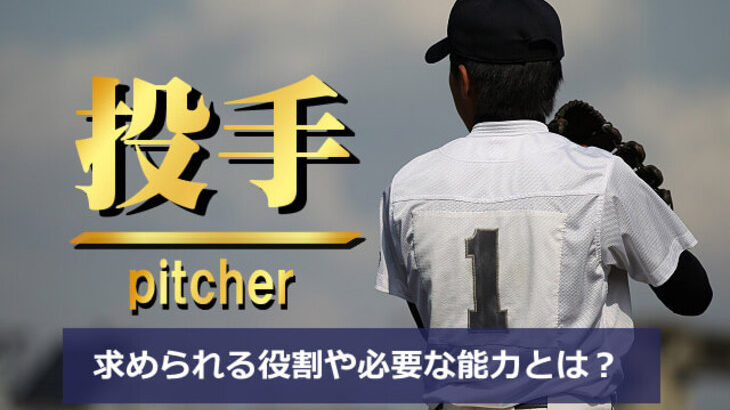 【野球】ピッチャー(投手)の役割と必要な能力|三振を奪える「武器」を持て!