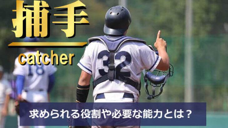 【野球】キャッチャー(捕手)の役割と必要な能力|判断力・決断力、そして「包容力」を持て!