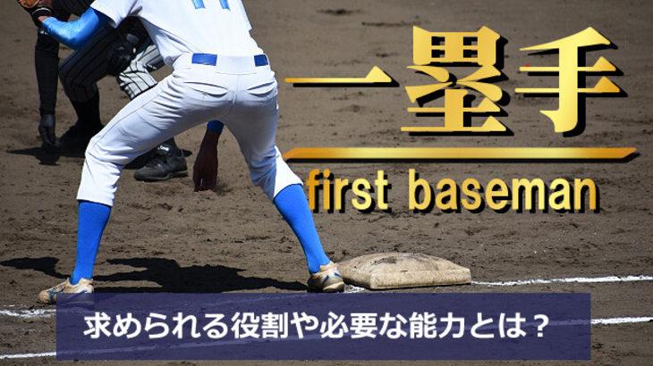 【野球】ファースト(一塁手)の役割と必要な能力|巧みな捕球力で内野手の守備率を上げろ!