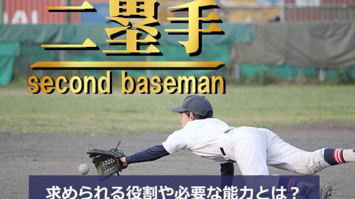 【野球】セカンド(二塁手)の役割と必要な能力|俊敏性とタフさが要求されるセンターラインの一角!