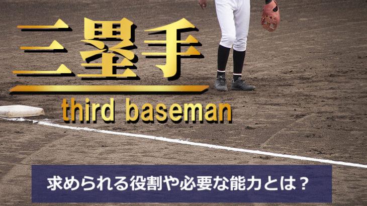 【野球】サード(三塁手)の役割と必要な能力|常に「狙われる」ポジションであることを意識しろ!