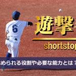 【野球】ショート(遊撃手)の役割と必要な能力|最も高い守備技術が要求されるセンターラインの一角!