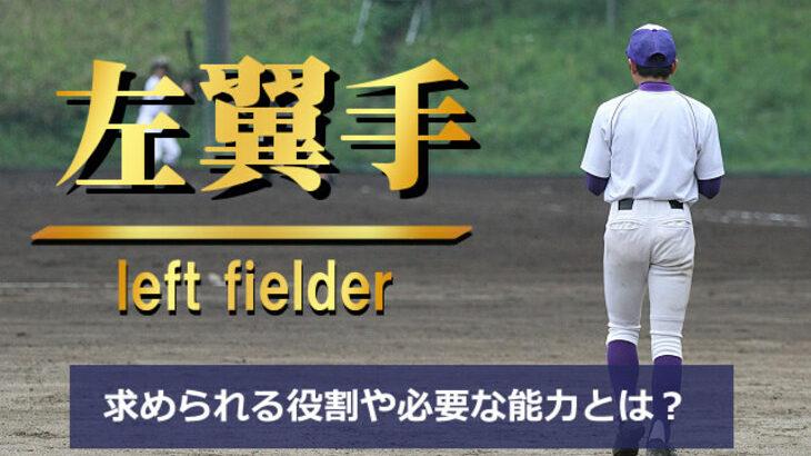 【野球】レフト(左翼手)の役割と必要な能力|打力なき者は去らざるを得ない弱肉強食のポジション!