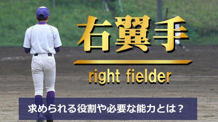 【野球】ライト(右翼手)の役割と必要な能力|肩の強さとタフさが要求される縁の下の力持ち!